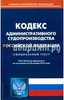 Кодекс административного судопроизводства Российской Федерации по состоянию на 20 января 2016 года