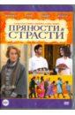Пряности и страсти (DVD). Хальстрем Лассе, Миррен Хелен