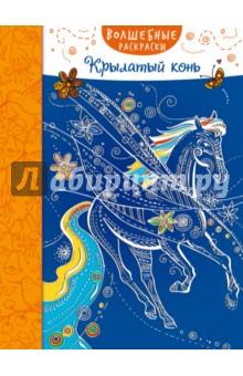 Крылатый коньРаскраски<br>Эта очаровательная книга станет замечательным подарком для юного художника! Вы получите истинное наслаждение, раскрашивая удивительно интересные рисунки. Крылатый конь, морские ракушки, прекрасные цветы и бабочки с помощью карандашей, фломастеров и гелевых ручек оживут у вас на глазах. Не ограничивайте свою фантазию, получайте удовольствие от творчества! Рисуйте так, чтобы это доставляло вам радость!<br>Для старшего дошкольного возраста.<br>