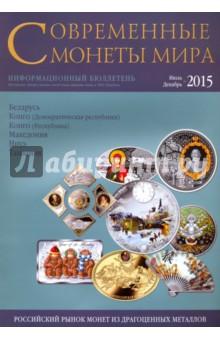 Современные  монеты мира. Информационный бюллетень № 17.  Июль - декабрь 2015 гМонеты. Банкноты<br>В семнадцатом выпуске информационного бюллетеня представлены монеты из драгоценных металлов иностранных государств, которые появились на российском рынке во второй половине 2015 г. В общей сложности - это 30 монет шести стран.<br>