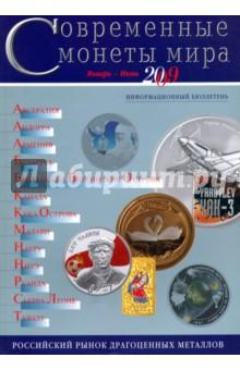 Современные  монеты мира. Информационный бюллетень № 4.  Январь - июнь 2009 гМонеты. Банкноты<br>С 2009 г. информационный бюллетень выходит в свет два раза в год и включает информацию за полугодие. В настоящем выпуске представлены монеты иностранных государств из драгоценных металлов, которые поступили на российский рынок за период январь-июнь 2009 г. В общей сложности - 98 монет 13 государств.<br>