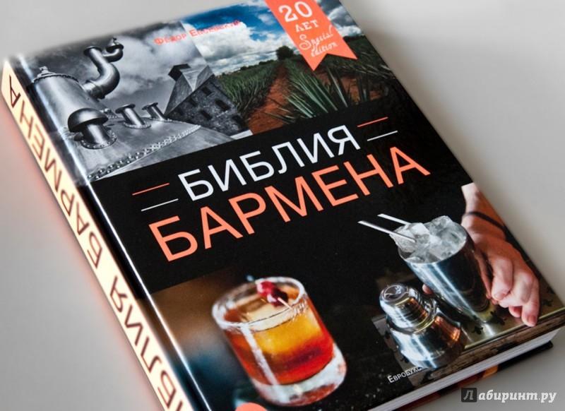 ФЕДОР ЕВСЕВСКИЙ БИБЛИЯ БАРМЕНА СКАЧАТЬ БЕСПЛАТНО