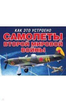 Мюррей Аарон Самолеты Второй мировой войны