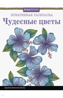 Чудесные цветыКниги для творчества<br>Затеряйся в удивительном мире манящих цветов!<br>Внутри книги вы найдете 30 картинок для раскрашивания, которые разбудят вашу фантазию.<br>Розы, лилии, астры, хризантемы, подснежники, подсолнухи, клематисы... Эти непохожие друг на друга цветы заполнены такими необыкновенными и удивительными узорами, что работа с каждой картинкой может занять у вас несколько часов.<br>А самое главное - раскрасить эти прекрасные цветы может каждый из вас и для этого не нужно никакого специального образования. Тем более что в начале книги сама художница Валентина Харпер учит вас как работать с этой книгой, рассказывает о техниках раскрашивания.<br>Кроме того, после этих советов мы показываем вам, как можно раскрасить картинки Валентины. Это сделала талантливая художница Мари Браунинг (с 5 по 12 страницы книги).<br>Желаем успеха!<br>