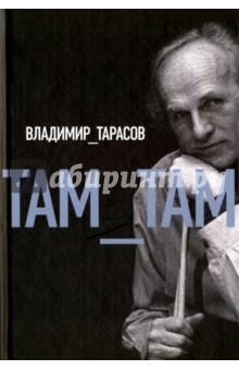 Там-тамМемуары<br>Владимир Тарасов, знаменитый барабанщик, один из членов легендарной джазовой группы Ганелин-Тарасов-Чекасин Трио, предваряет свои воспоминания: Книга эта - своеобразный драмминг: традиционное барабанщицкое соло, переходящее с одного рисунка на другой, возвращающееся в начало и снова уходящее уже в другую сторону. Джазовое музыкальное вязание, где рисунок перетекает естественным образом и не привязан к хронологии или конкретным датам. Просто точки соприкосновения - со временем, с местом, с людьми, дружбу и знакомство с которыми подарила мне судьба. Эта книга - скорее записки или дневник барабанщика, который благодаря своей судьбе и профессии имеет возможность путешествовать по разным странам.<br>