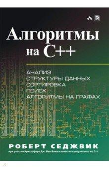 Алгоритмы на C++Программирование<br>Роберт Седжвик тщательно переписал, существенно расширил и обновил свою популярную книгу Алгоритмы на C++, чтобы получилось современное и исчерпывающее описание важных фундаментальных алгоритмов и структур данных. Вместе с Кристофером Ван Виком он разработал новые реализации на C++, которые выражают эти методы в сжатом, но наглядном виде, а также предоставляют программистам практические средства для их проверки в реальных приложениях. <br>В книге Алгоритмы на C++ представлено много новых алгоритмов, а их объяснения гораздо более подробны, чем в предыдущем издании. Новая структура текста и подробные иллюстрации к нему вместе с сопутствующими комментариями значительно улучшают представление материала. Третье издание также содержит удачное сочетание теории и практики, которые делают работу Седжвика бесценным источником сведений для более чем 300 000 программистов в мире! <br>В частях 1-4 книги рассматриваются фундаментальные алгоритмы, структуры данных, сортировка и поиск. В ней приведено подробное описание фундаментальных структур данных и алгоритмов для сортировки, поиска и сопутствующих приложений. Хотя, по сути, материал книги применим к программированию на любом языке, реализации Ван Вика и Седжвика используют естественную связь между классами C++ и реализациями абстрактных типов данных (АТД). В части 5 книги рассматриваются алгоритмы на графах, которые играют все более важную роль во множестве приложений, таких как сетевая связность, конструирование электронных схем, составление графиков, обработка транзакций и выделение ресурсов.<br>Каждая часть содержит новые алгоритмы и реализации, усовершенствованные описания и диаграммы, а также множество новых упражнений для лучшего усвоения материала. Акцент на АТД расширяет диапазон применения программ и лучше соотносится с современными средами объектно-ориентированного программирования. <br>В книге Алгоритмы на C++ описаны следующие темы <br>Подробное описание массивов, связных списков