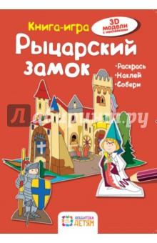 Рыцарский замок. Книга-игра3D модели из бумаги<br>В каждой книге объемная модель для сборки и множество наклеек.<br>Без клея и ножниц построй настоящий рыцарский замок и устрой его осаду: замок, король, принцесса, 3 рыцаря, 2 шута, 2 пушки, осадная башня, ядра, катапульта - и конечно боевой конь!<br>Книга-игра - достойная альтернатива компьютерным играм и минимум четыре часа увлекательного творчества.<br>Собери все книги серии и создай собственный мир, в котором весело играть и с мамой, и с папой, и, конечно, с друзьями.<br>Развивает мелкую моторику, воображение и пространственное мышление.<br>Для детей от 3 лет.<br>