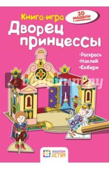 Дворец принцессы. Книга-игра3D модели из бумаги<br>В каждой книге объемная модель для сборки и множество наклеек.<br>Без клея и ножниц построй настоящий дворец принцессы и наблюдай за тем, как кипят придворные страсти: дворец, принцесса, король, королева, принц, главный министр, фрейлина, повар, 2 стражника, карета - и конечно же пара лошадей.<br>Книга-игра- достойная альтернатива компьютерным играм и минимум четыре часа увлекательного творчества.<br>Собери все книги серии и создай собственный мир, в котором весело играть и с мамой, и с папой, и, конечно, с друзьями.<br>Развивает мелкую моторику, воображение и пространственное мышление.<br>Для детей от 3 лет.<br>