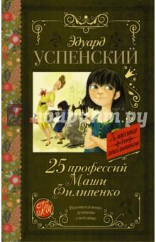 25 профессий Маши Филипенко фото