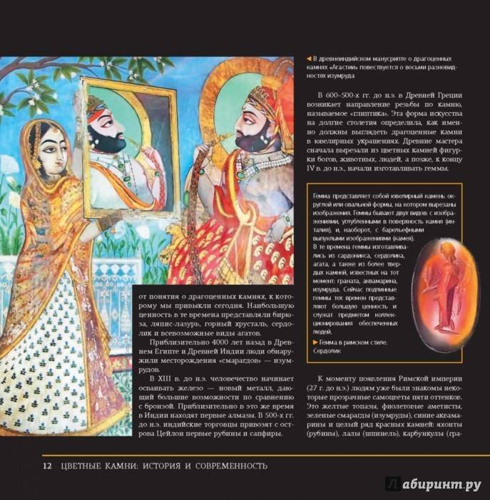 Книга о камнях в иллюстрациях