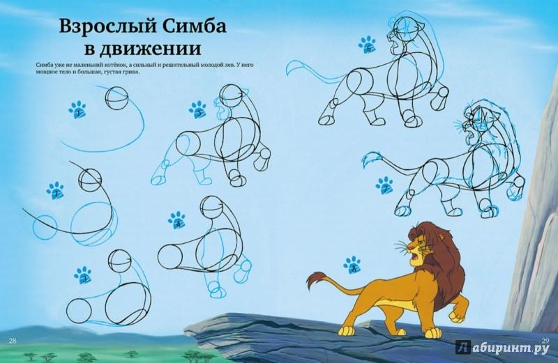 Ко�ол� Лев 5 instrukciyascout