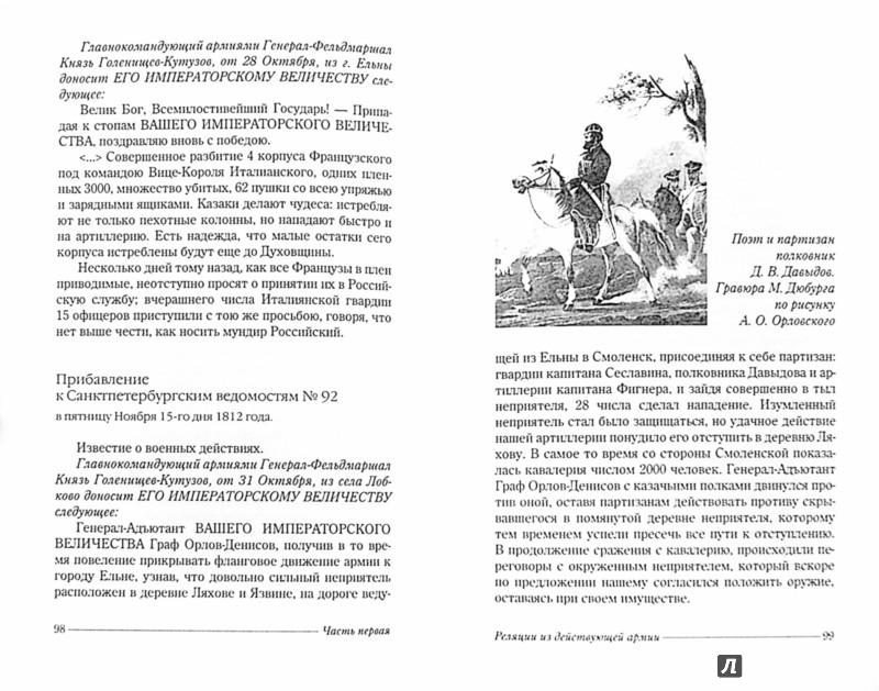 Герои отечественной войны 1812 года: барклай-де-толли михаил богданович