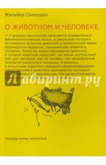 Два урока о животном и человекеЗападная философия<br>Это первая вышедшая на русском языке книга французского философа Жильбера Симондона (1924-1989), известного в мире созданной им теорией индивидуации, а также изучением проблем взаимосвязи человека и техники. В эту книгу входит две прочитанные им лекции, посвящённые истории философских взглядов на соотношение между людьми и животными, впервые вышедшие во Франции в 2004 г. В поле его внимания - анализ формирования иерархии между человеком и животным и зарождение отношения к животному как к контратипу человека.<br>