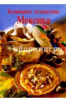 Кулинарное путешествие. МексикаНациональные кухни<br>Для одних Мексика - это сомбреро и ритмичная зажигательная музыка, для других - древняя цивилизация ацтеков и их правитель Монтесума, конкистадоры. Все это правильно, но вот с чем ассоциируется мексиканская кухня? Верно, это кукуруза, острый соус сальса, пульке, текила, которую пьют с сушеными гусеницами, и многое другое. Мексиканская кухня гармонично сочетает элементы древней индейской, испанской, восточной и азиатской кухни. Богатое сочетание, сразу хочется попробовать что-нибудь мексиканское.<br>Цветные фотографии Ханса Йоахима Деббелина.<br>