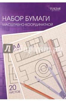 Бумага масштабно-координатная (А4, 20 листов) (TZ 8121) TUKZAR