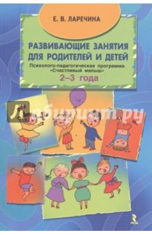 Развивающие занятия для родителей и детей. Программа Счастливый малыш для детей 2-3 годаДетская психология<br>Программа Счастливый малыш - вторая ступень программы Растем вместе. Она содержит традиционные и авторские игры, направленные на различные сферы развития ребенка (коммуникативную, двигательную, интеллектуальную, эмоциональную). Программа рассчитана на специалистов - педагогов, психологов, логопедов, то есть всех тех, кто работает с семьями детей раннего возраста. Кроме того, материалы программы могут быть полезны и интересны родителям малышей.<br>