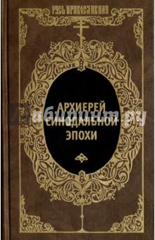 Архиерей Синодальной эпохи. Воспоминания и письма архиепископа Никанора (Бровковича)