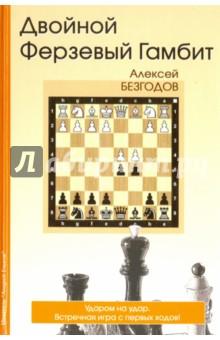 Двойной ферзевый гамбитШахматы. Шашки<br>Книга известного теоретика и тренера гроссмейстера Алексея Безгодова Двойной Ферзевый Гамбит - это попытка предоставить шахматисту любого уровня полный дебютный репертуар в ответ на 1.d4. Чёрные играют 1...d5 и на 2.с4 или 2.Cf3 отвечают 2...с5! Может показаться, что черные недостаточно готовы к немедленной стычке в центре, однако многие выдающиеся гроссмейстеры прошлого и настоящего (Эм. Ласкер, М. Эйве, П. Свидлер...) весьма успешно применяли и применяют эту схему. Даже глубокая подготовка белых не гарантирует им реального преимущества. <br>Проделав серьезную аналитическую работу, автор предлагает ряд концептуальных новинок и выражает надежду, что Двойной ферзевый гамбит перевернет Ваш взгляд на современную теорию дебютов!<br>