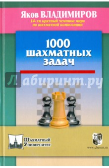 1000 шахматных задач