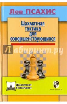 Шахматная тактика для совершенствующихсяШахматы. Шашки<br>Сильному шахматисту необходимо быть, среди прочего, искусным тактиком. Выдающийся гроссмейстер и опытнейший тренер Лев Псахис - один из крупнейших специалистов в этой области. В настоящей книге вы найдете множество ярких атак и захватывающих комбинаций. Подробные комментарии соседствуют в книге Псахиса с простыми, но мудрыми практическими советами. Легкий и изящный стиль изложения - приятный бонус читателю. Все поединки сгруппированы в зависимости от игранного дебюта или характеристик пешечной структуры. В каждом отделе присутствуют примеры для самостоятельного решения, так что читатель в полной мере ощутит свою вовлеченность в процесс.<br>Лев Псахис дважды выиграл чемпионат СССР до переезда в Израиль, где он также дважды был национальным чемпионом. В своей тренерской карьере автор работал со многими известными игроками, включая Гарри Каспарова и сестер Полгар.<br>