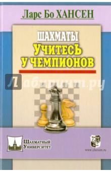 Шахматы. Учитесь у чемпионовШахматы. Шашки<br>Известный датский гроссмейстер и теоретик Ларс Бо Хансен предлагает заново познакомиться с величайшими шахматистами - от эпохи романтизма до наших дней, - включая Магнуса Карлсена. Автор рассказывает о шахматных королях и главных претендентах на этот титул как о наиболее ярких выразителях идей, определявших развитие шахматной мысли в их эпоху. Изучение классических образцов под таким углом зрения позволяет распознавать основополагающие мотивы и принципы игры и в чрезвычайно усложнившейся за последние десятилетия борьбе современных гроссмейстеров. Подобный подход поможет читателю существенно улучшить стратегическое понимание и повысить уровень своей игры.<br>Для широкого круга любителей шахмат.<br>