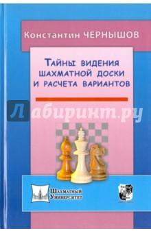 Тайны видения шахматной доски и расчета вариантовКнига известного гроссмейстера и опытного тренера Константина Чернышова представляет собой новую, эффективную методику развития расчета вариантов, видения доски и концентрации внимания. Три уровня сложности ориентированы на широкий круг читателей: как любителей шахмат, так и профессиональных спортсменов.<br>Советы и рекомендации будут также полезны родителям, дети которых занимаются шахматами.<br>Если Вы ищете пути расширения Ваших способностей, эта книга для Вас!<br>