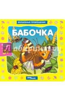 Книжка-игрушка Бабочка. Волшебные превращения (93294)Книжки-игрушки<br>Книга с пазлами, расположенными в порядке логической цепочки. Эволюция в картинках.<br>
