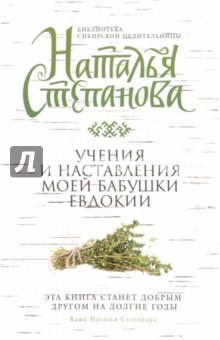 31 книга про евдокию амулеты натальи степановой интернет магазин купить