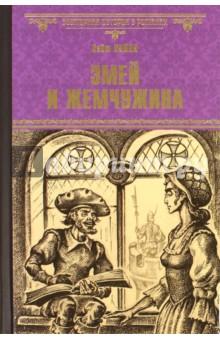 Змей и жемчужинаИсторический роман<br>1492 год. Кардинал Родриго Борджиа соблазняет юную Джулию Фарнсзс. Вскоре он становится Папой Римским Александром VI. В это время в Риме жестоко убивают девушек легкого поведения. Кто же убийца? Эта тайна спрятана в лабиринтах Вечного города, но многие факты указывают на сына Папы Чсзарс Борджиа.<br>