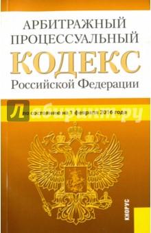 Арбитражный процессуальный кодекс Российской Федерации по состоянию на 01.02.16