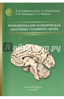 Функционально-клиническая анатомия головного мозгаАнатомия и физиология<br>Пособие посвящено одному из важнейших разделов нормальной анатомии человека - анатомии центральной нервной системы. Материал изложен с функциональных позиций, с учетом Международной анатомической номенклатуры (2003 г.). В пособии систематизированы и обобщены современные представления о макро-микроскопической анатомии головного мозга. Изложены закономерности строения нейрона, рефлекторной дуги, системы афферентных и эфферентных нервных волокон. Показано функциональное значение основных анатомических образований в каждом отделе головного мозга и представлены наиболее характерные клинические проявления при их поражениях. Рассмотрены современные представления о динамической локализации функций в коре полушарий большого мозга, подробно описаны основные проводящие пути центральной нервной системы и функциональные нарушения при их поражениях. Текст иллюстрирован классическими и оригинальными рисунками.<br>Пособие предназначено для студентов медицинских вузов и психологических факультетов университетов. Оно может быть использовано врачами-невропатологами, нейрохирургами, психиатрами и психоаналитиками, оториноларингологами, офтальмологами, а также преподавателями специализированных клинических кафедр.<br>Кроме того, к тексту даются приложения - атлас фотографий натуральных макропрепаратов и магнитно-резонансные томограммы головного мозга по анатомии центральной нервной системы.<br>2-е издание, переработанное и дополненное.<br>