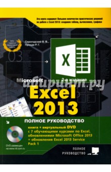 Excel 2013. Полное руководство. Книга + 7 обучающих курсов