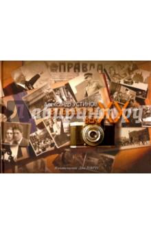 В объективе век ХХФотоальбомы<br>Людям свойственно вглядываться в прошлое, но остановить мгновения истории подвластно только художнику, будь в его руках кисть или обычный фотоаппарат, как у Александра Васильевича Устинова. Свой первый Фотокор он приобрел в рассрочку в 1929 году. Это увлечение и определило судьбу паренька из Смоленских переулков, родившегося в простой многодетной рабочей семье. Сначала были фотографии близких и друзей, невесты и жены. А потом - весь мир, разные меридианы и широты. И чего только он не снимал, с кем не встречался, какие события не повидал. Думаю, что журналисты нового века вправе завидовать Устинову и его собратьям, ставшим свидетелями уникальных событий, которые они сумели увековечить. Здесь все, чем жила великая страна, чему радовалась и чем восхищалась, о чем горевала и плакала.<br>Составитель: Устинова Н. А.<br>
