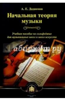 Начальная теория музыки. Учебное пособие по сольфеджио для музыкальных школ и школ искусств