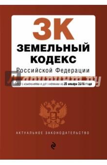 Земельный кодекс Российской Федерации по состоянию на 20.01.16 г