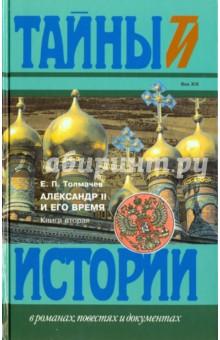 Александр II и его время. В 2-х книгах. Книга 2