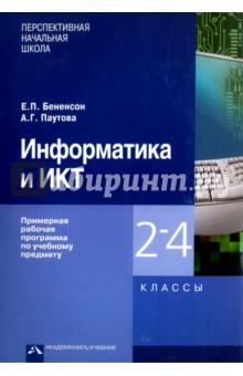 Информатика и ИКТ. 2 - 4 классы. Примерная рабочая программа по учебному предмету
