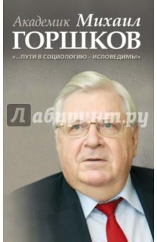 Академик Михаил Горшков: …Пути в социологию - исповедимы