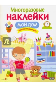 Многоразовые наклейки. Мой домДругое<br>Миша и Маша приглашают в гости вашего малыша! Заполните их дом мебелью и игрушками. Можно менять вид комнат сколько угодно - ведь наклейки многоразовые! Играйте и получайте удовольствие!<br>Для детей до трех лет.<br>