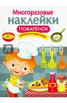 Многоразовые наклейки. ПоваренокДругое<br>Маленький поваренок приглашает вашего малыша на свою кухню. Приготовьте вместе вкусные блюда на завтрак, обед и ужин. С нашими яркими, красивыми наклейками это так интересно!<br>Для детей до трех лет.<br>