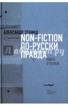 Нонфикшн по-русски правда. Книга отзывов