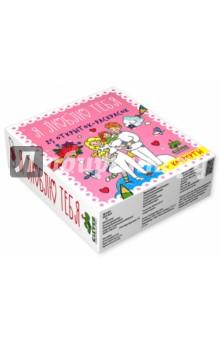 Я люблю тебя. 25 открыток-раскрасокДругие виды конструирования из бумаги<br>Что вас ждет в коробке:<br>- 25 открыток-раскрасок, сложенных книжечкой, для любого случая, будь то день рождения или спонтанный порыв,<br>- 25 конвертов для открыток.<br><br>Просто раскрасьте красивые рисунки, дорисуйте детали, которые подскажет вам воображение, напишите поздравление, положите в конверт - и приятный сюрприз готов!<br><br>Этот замечательный комплект открыток-раскрасок поможет вам сказать близкому человеку о том, как сильно вы его любите. Радуйте своих родных и близких, ведь открытка, сделанная своими руками, - это замечательный подарок!<br><br>Изюминки:<br>- Яркие и красочные иллюстрации<br>- Каждая открытка с индивидуальным рисунком<br>- Плотная бумага<br>Для детей от 5 лет.<br>