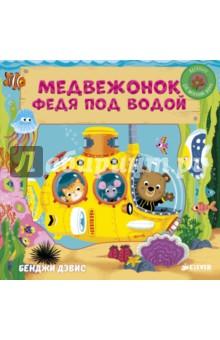 Медвежонок Федя под водойСтихи и загадки для малышей<br>Книжки серии Тяни-толкай-крути-читай - легендарная серия для развития мелкой моторики и просто для чудесного семейного чтения. Пока мама читает любимую сказку, ребенок тянет за клапаны, поднимает картинки по стрелочкам и оживляет рисунки. <br><br>Что вас ждет под обложкой:<br>Увлекательная книжка-игрушка с движущимися элементами про медвежонка Федю, который вместе со своими друзьями осуществил погружение на морское дно.<br><br>Какие навыки формирует эта книга:<br>- Развитие мелкой моторики<br>- Развитие воображения<br>- Прививает любовь к книгам<br>- Позволяет играть с книжками<br><br>Гид для родителей<br>Время, проведенное с мамой рядом, - самое важное для малыша до 3 лет. А чтение книжек и игра с живыми картинками - это лучший вариант общения. Читайте стихи медленно и подсказывайте малышу, что делать. И похвалите ребенка за то, что он так ловко оживляет картинки. Рассказывайте ребенку о морских обитателях, растениях и затонувших кораблях. Расскажите о снаряжении для аквалангистов и о том для чего оно нужно. Обращайте внимание ребенка на разнообразие и красоту подводного мира. А яркие и красочные иллюстрации вам помогут в этом!<br>Это и развитие пальчиков, и очень веселая игра!<br><br>Изюминки: <br>- Возраст 1-3 года<br>- Движущиеся элементы, оживающие странички<br>- Идеально для маленьких пальчиков.<br>