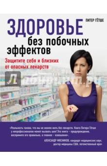 Смотреть фильм Лекарство от здоровья г