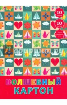 """Картон волшебный, 10 листов, 10 цветов """"Оригами"""" (ВКЦ1010227) Эксмо-Канц"""