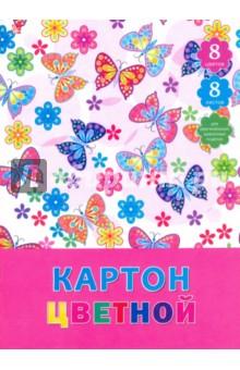 """Картон цветной, 8 листов, 8 цветов """"Красивые бабочки"""" (ЦК88237) Эксмо-Канц"""