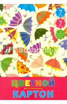 """Картон цветной мелованный, 7 листов, 7 цветов """"Разноцветные зонтики"""" (ЦКМ77232) Эксмо-Канц"""