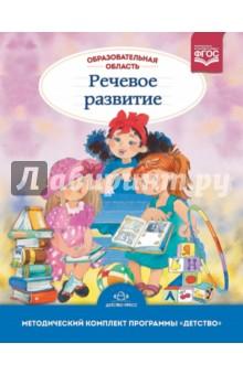 Образовательная область Речевое развитие . Метод. комплект программы Детство . 3-7 лет. ФГОС