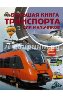 Большая книга транспорта для мальчиков АСТ