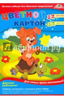 """Цветной картон, 12 листов, 12 цветов """"Щенок с черепахой"""" (С2801-03) АппликА"""